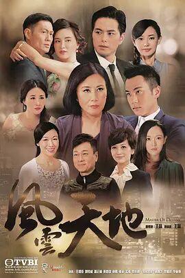 風雲天地 第06集 - 雷電雲 - Gimy TV 劇迷線上看
