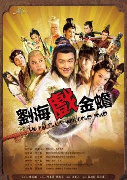 劉海戲金蟾 第36集 - 雷電雲 - Gimy TV 劇迷線上看