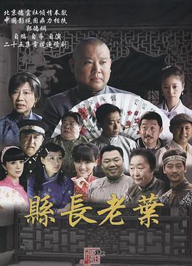 知縣葉光明 - Gimy TV 劇迷