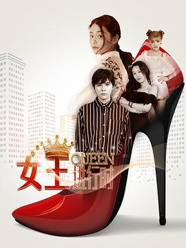 女王進行時 第二季 第05集 - 光速雲 - Gimy TV 劇迷線上看