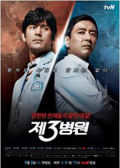 第三醫院 線上看 - 韓劇 - Gimy TV劇迷