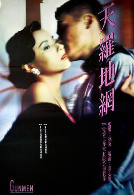 天羅地網1988 Gunmen 上 - 光速雲 - Gimy TV 劇迷線上看