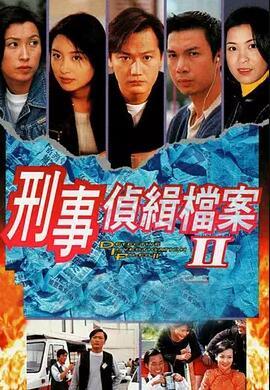 刑事偵緝檔案2[國語版] 第31集 - 雷電雲 - Gimy TV 劇迷線上看