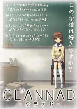 糰子大家族 クラナド,clannad線上看第07集 - 光速雲 - 動漫 - Gimy 劇迷