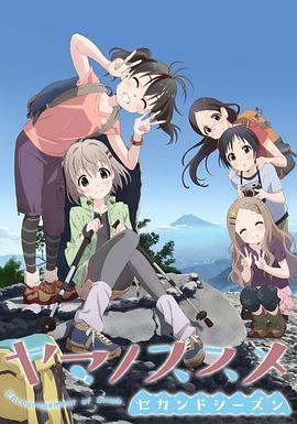 前進吧!登山少女第二季 第09集 - 麻花雲 - Gimy TV 劇迷線上看