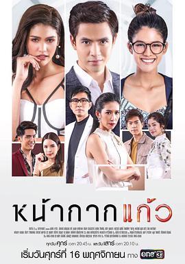 玻璃面具泰劇 線上看第09集 - 奔騰雲 - 海外劇 - Gimy TV 劇迷