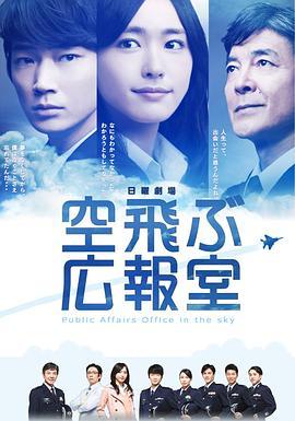 飛翔情報室 線上看 - 日劇 - Gimy TV劇迷