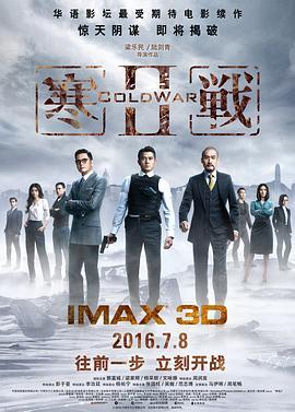 寒戰2粵語 線上看 - 劇情片 - Gimy TV劇迷