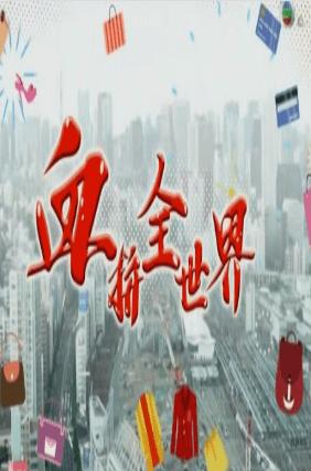血拼全世界粵語版 第02集 - 麻花雲 - Gimy TV 劇迷線上看
