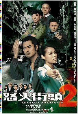 怒火街頭2國語 Ghetto Justice 2線上看第05集 - 光速雲 - 港劇 - Gimy TV 劇迷