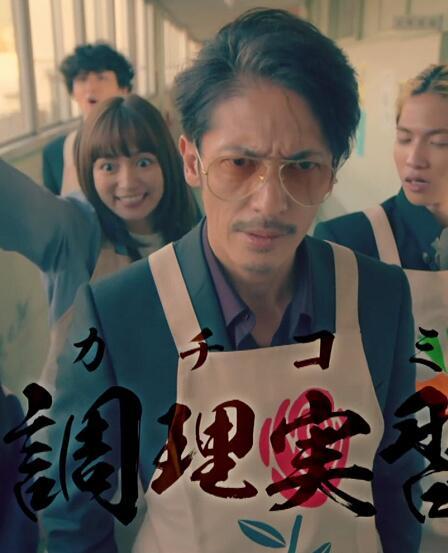 3年辰組極主夫老師 第04集 - 雷電雲 - Gimy TV 劇迷線上看