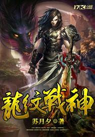 dragón Ares