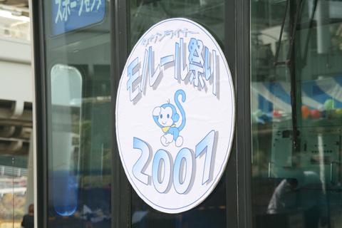 【千葉】ちばモノレール祭り2007