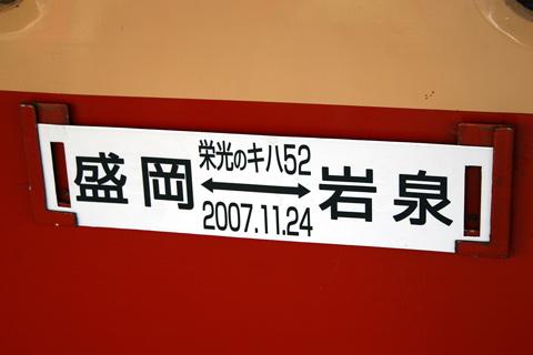 【JR東】「栄光のキハ52号」運転
