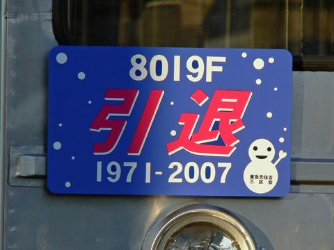【東急】8000系8019FさようならHM