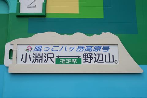 【JR東】風っこ八ヶ岳高原号運転