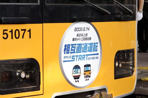 【メトロ】副都心線開業(車両編)