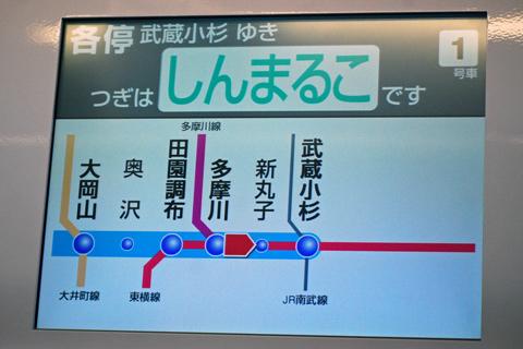 【東急】6月22日ダイヤ改正 前レポ