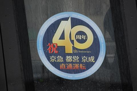 【京急】3線直通運転40周年HM