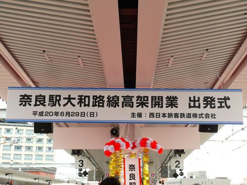 【JR西】奈良駅高架開業