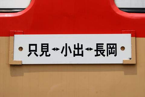 【JR東】SL只見号とのリレー号が58で
