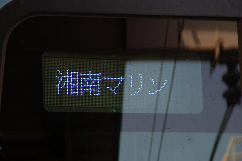 【小田急】湘南マリン号&えのしま代走