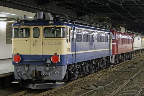 【JR東】EF65-1104AT入場配給