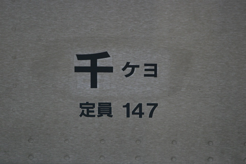 【JR東】209系元ウラ84編成TK出場