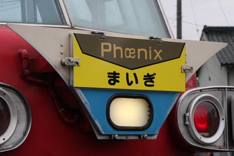 【名鉄】7000系フェニックス復活運転