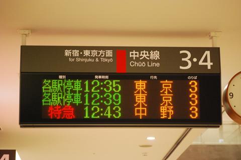 【JR東】新宿駅工事関連/中央・総武編