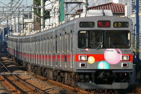 【東急】9000系9013F臨時回送
