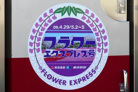【東武】フラワーエクスプレス運転