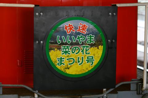 【JR東】いいやま菜の花まつり号運転