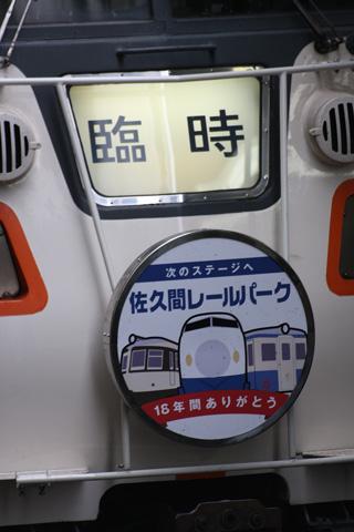 【JR海】「佐久間レールパーク号」