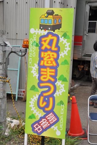 【上田】まるまど祭り開催