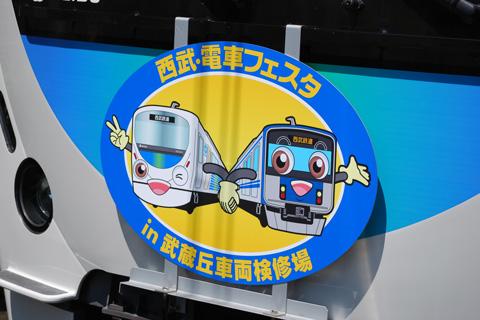 【西武】新宿線電車フェスタ直通電車