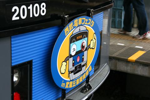 【西武】電車フェスタ2009関連臨時列車