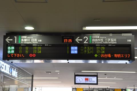 【東急】電光掲示板各停表示変更