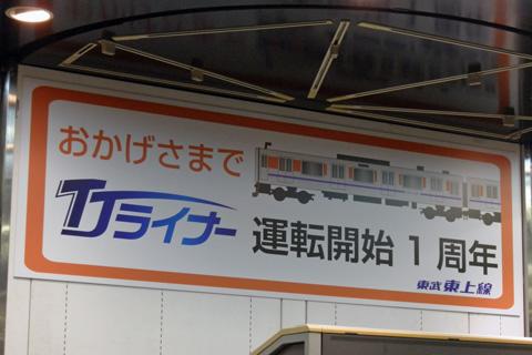 【東武】TJライナー1周年記念イベント