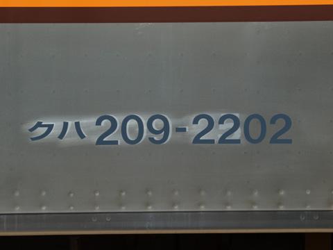 【JR東】209系元ウラ24編成TK出場