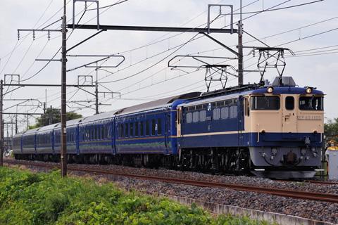 【JR東】EF65牽引24系 乗務員訓練