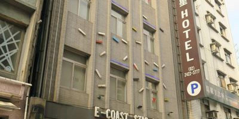 【基隆市,住】東岸之星精品旅館,基隆港旁又近基隆夜市,微旅行的好選擇