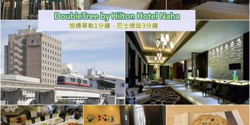 【沖繩,住南部】那霸希爾頓逸林飯店,單軌、巴士近在咫尺,不自駕的另一優質選 (DoubleTree by Hilton Hotel Naha)