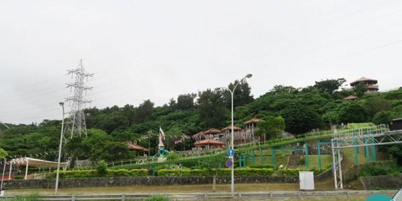 【沖繩,玩中部】浦添大公園,超過90m的溜滑梯,親子遊不能少!