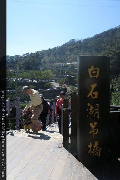【台北內湖,白石湖吊橋】初二,走春Part 1