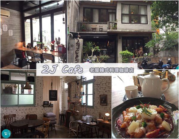 """【台北市大安區】2J Cafe,老屋外觀內藏工業設計風的""""韓式料理""""咖啡館,近大安森林公園"""