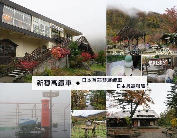 |北陸高山景點|新穗高纜車,紅葉秘境,日本首部雙層纜車,沿途就是仙境