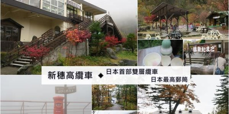  北陸高山景點 新穗高纜車,紅葉秘境,日本首部雙層纜車,沿途就是仙境