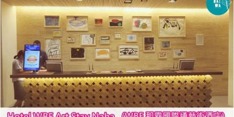 【沖繩,住南部】Hotel WBF Art Stay Naha,國際通巷內的文青北歐風飯店,24小時泡盛喝到飽~