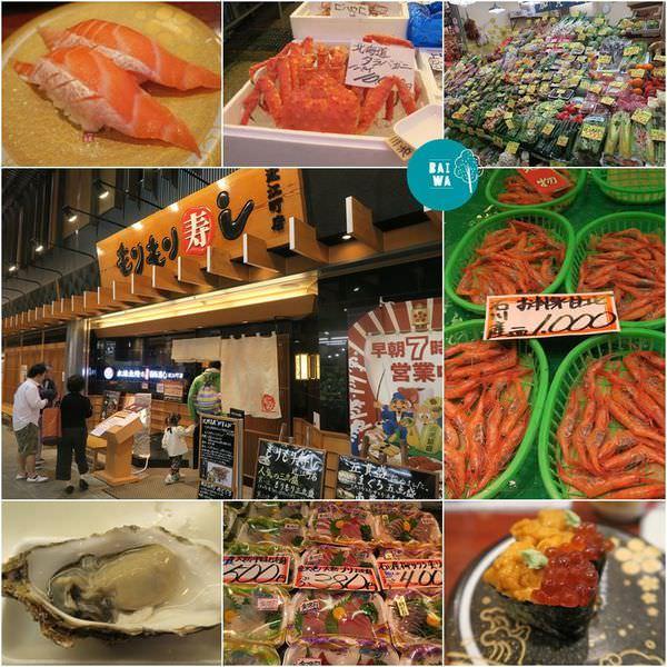 【金澤美食餐廳】近江町市場,もりもり壽司隱藏著每日直送的美味